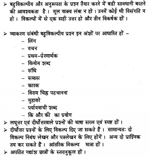 Karnataka SSLC Hindi Model Question Papers with Answers 6