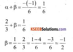 Karnataka SSLC Maths Model Question Paper 1 with Answers - 6