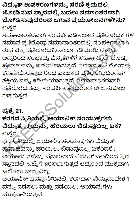 Karnataka SSLC Science Model Question Paper 1 in Kannada Medium - 11