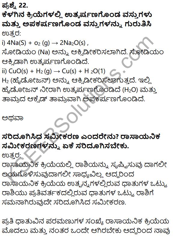 Karnataka SSLC Science Model Question Paper 1 in Kannada Medium - 12