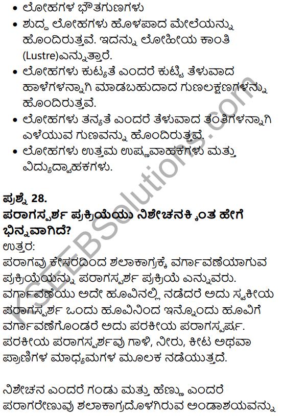 Karnataka SSLC Science Model Question Paper 1 in Kannada Medium - 17