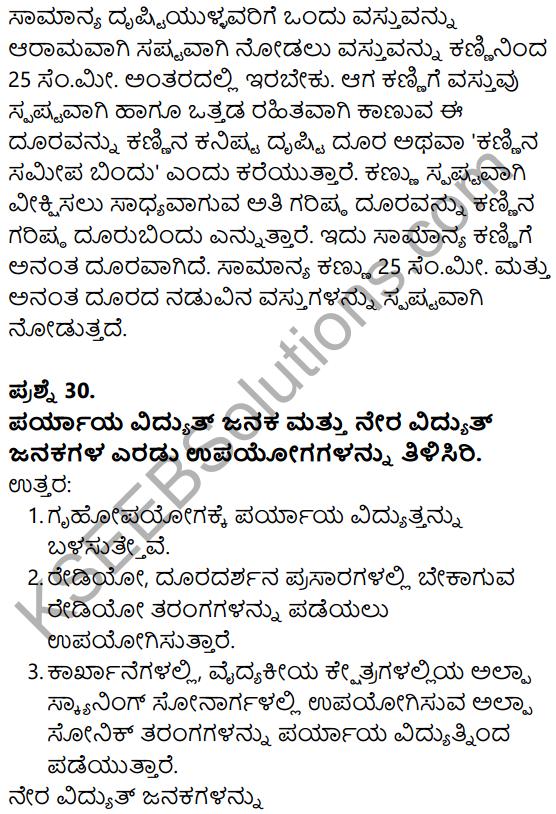 Karnataka SSLC Science Model Question Paper 1 in Kannada Medium - 19