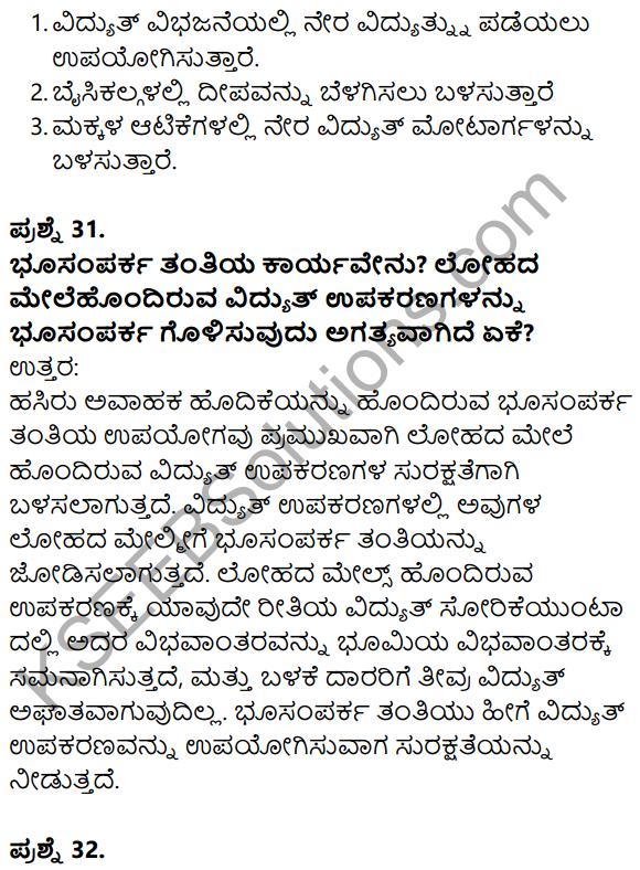 Karnataka SSLC Science Model Question Paper 1 in Kannada Medium - 20