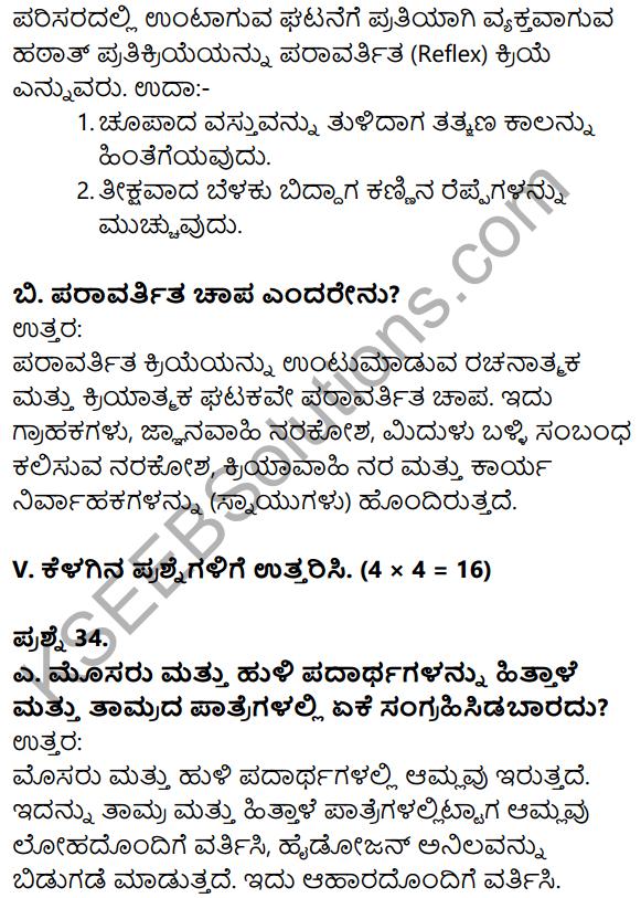 Karnataka SSLC Science Model Question Paper 1 in Kannada Medium - 22