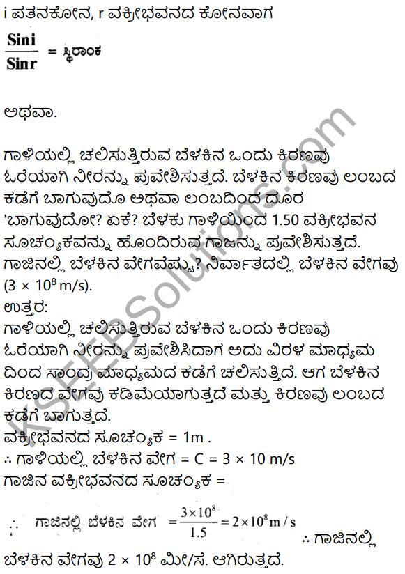 Karnataka SSLC Science Model Question Paper 1 in Kannada Medium - 25