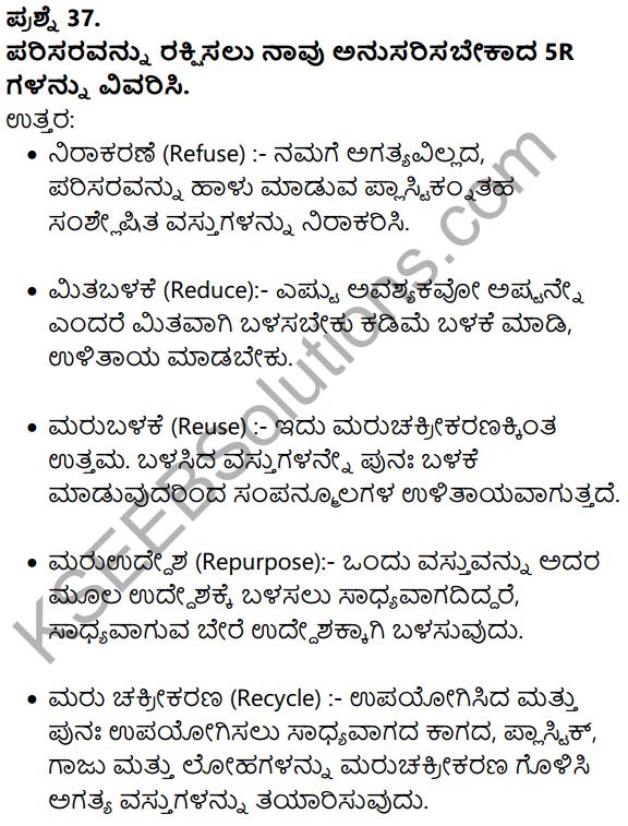 Karnataka SSLC Science Model Question Paper 1 in Kannada Medium - 26
