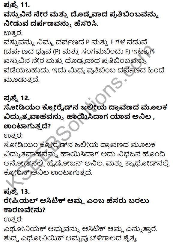 Karnataka SSLC Science Model Question Paper 1 in Kannada Medium - 5