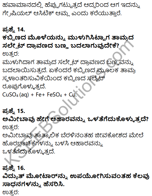 Karnataka SSLC Science Model Question Paper 1 in Kannada Medium - 6