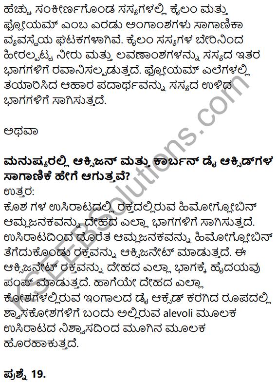 Karnataka SSLC Science Model Question Paper 1 in Kannada Medium - 8