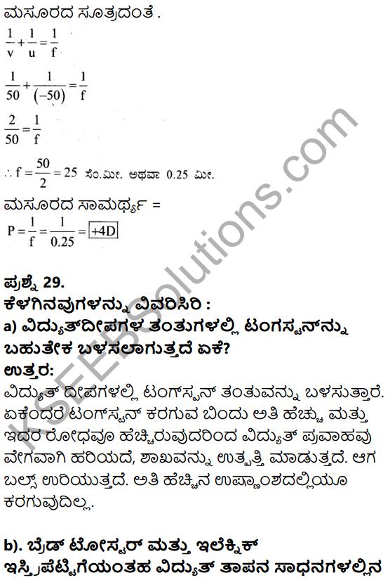 Karnataka SSLC Science Model Question Paper 3 in Kannada Medium - 17