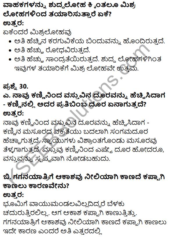 Karnataka SSLC Science Model Question Paper 3 in Kannada Medium - 18
