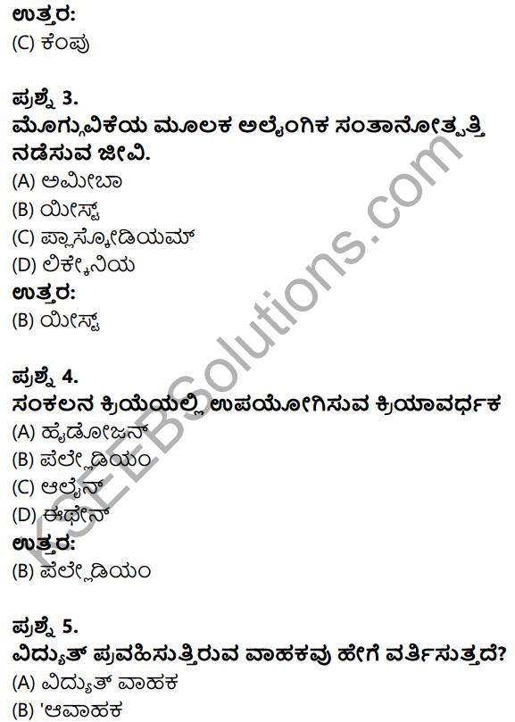 Karnataka SSLC Science Model Question Paper 3 in Kannada Medium - 2