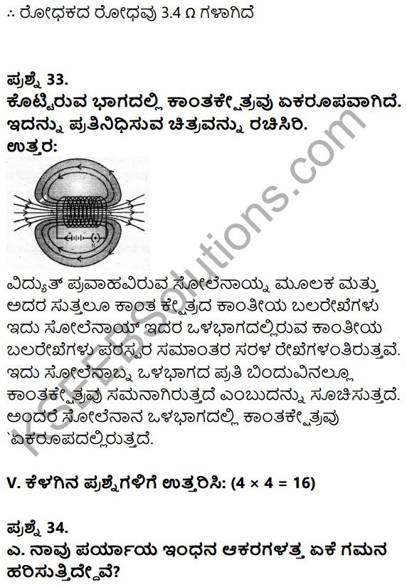 Karnataka SSLC Science Model Question Paper 3 in Kannada Medium - 22