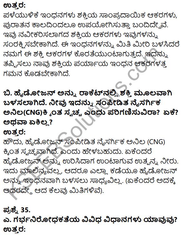 Karnataka SSLC Science Model Question Paper 3 in Kannada Medium - 23