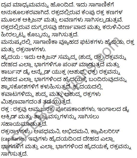 Karnataka SSLC Science Model Question Paper 3 in Kannada Medium - 28