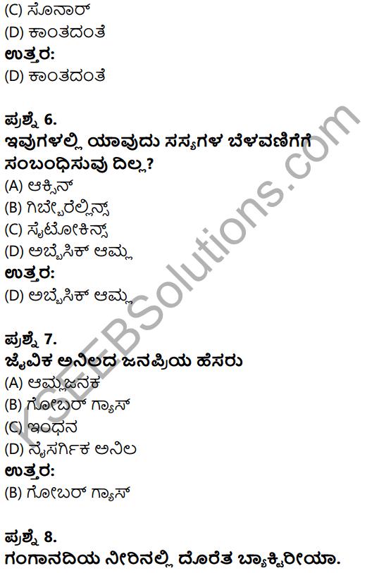 Karnataka SSLC Science Model Question Paper 3 in Kannada Medium - 3