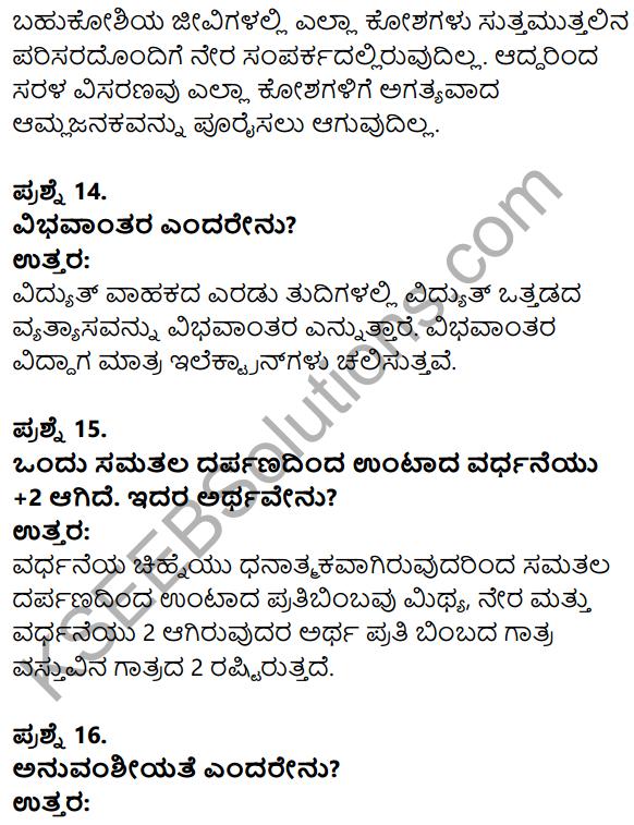 Karnataka SSLC Science Model Question Paper 3 in Kannada Medium - 6