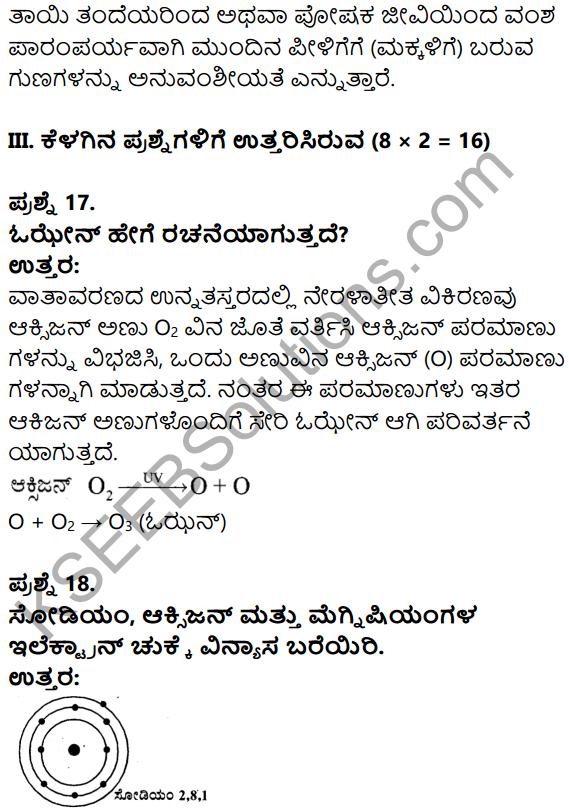Karnataka SSLC Science Model Question Paper 3 in Kannada Medium - 7