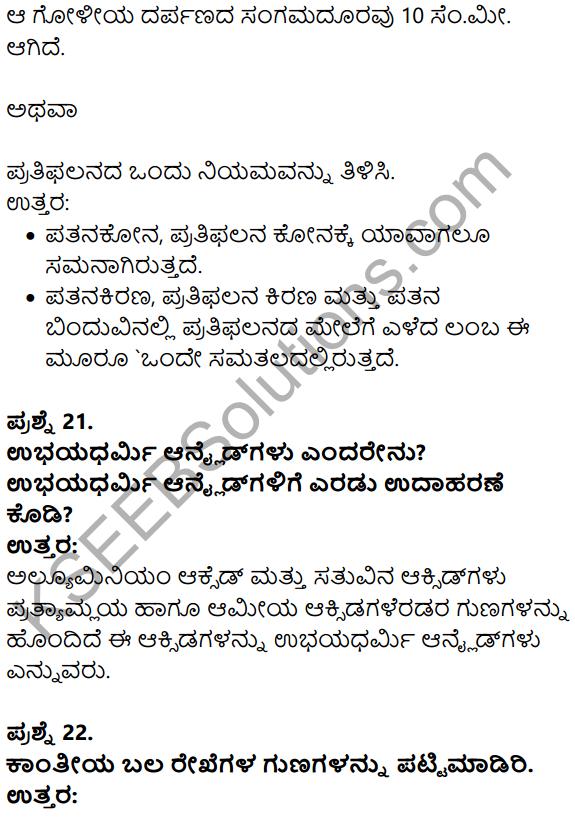 Karnataka SSLC Science Model Question Paper 3 in Kannada Medium - 9