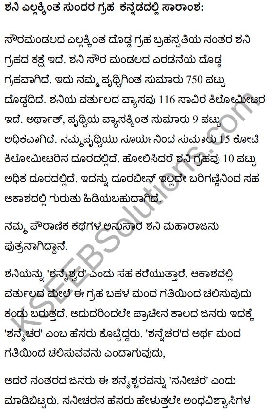 शनिः सबसे सुन्दर गृह Summary in Kannada 1