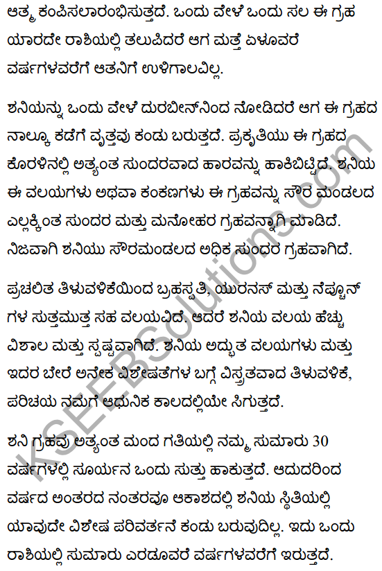 शनिः सबसे सुन्दर गृह Summary in Kannada 2