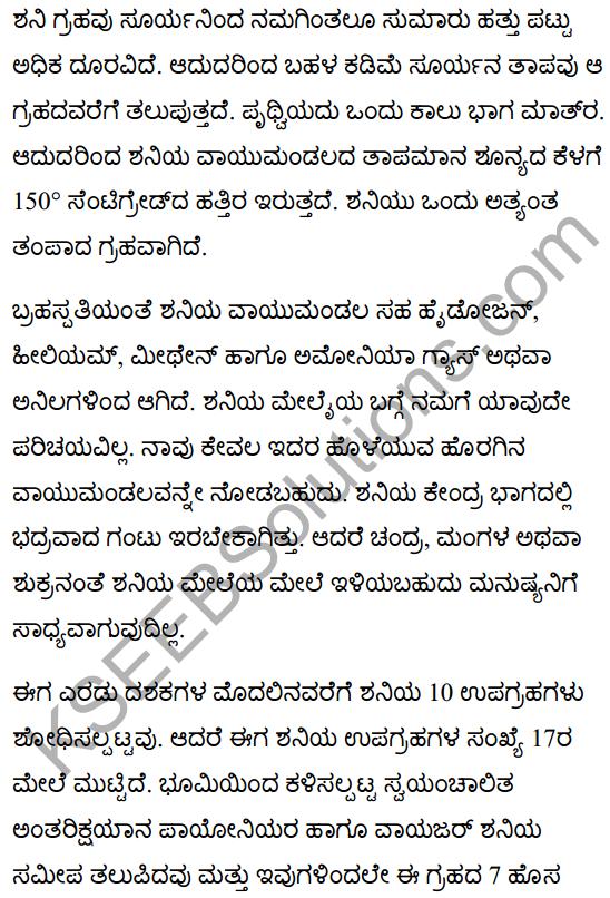 शनिः सबसे सुन्दर गृह Summary in Kannada 3