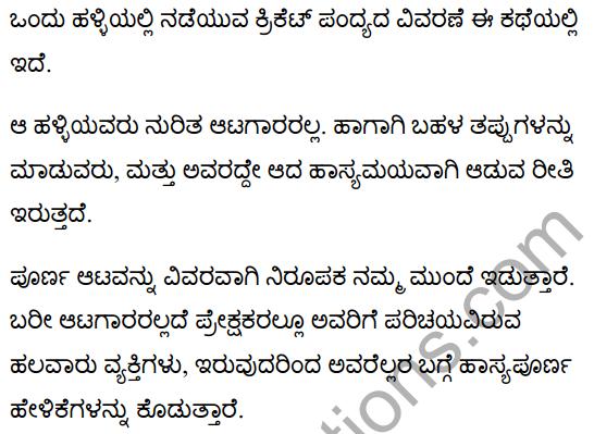 A Village Cricket Match Summary in Kannada 1