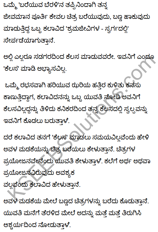 A Wrong Man in Workers Paradise Summary in Kannada 1