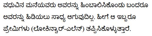 Lochinvar Poem Summary in Kannada 3