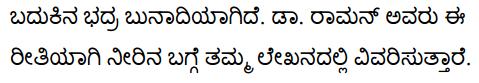 The Elixir of Life Summary in Kannada 3