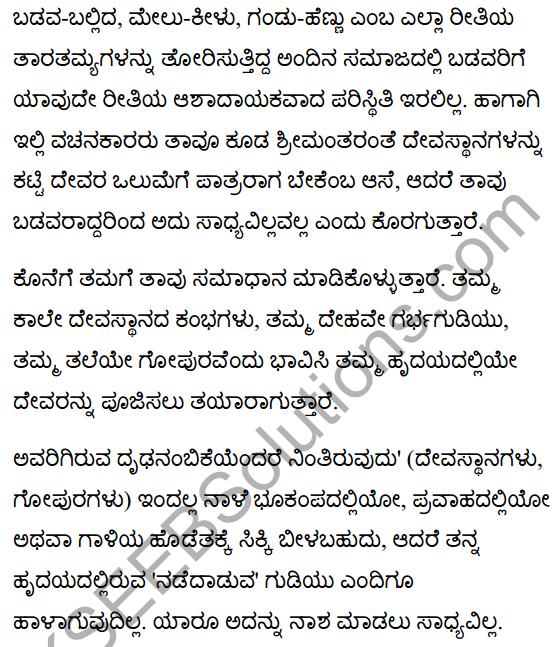 Vachana Poem Summary in Kannada 1