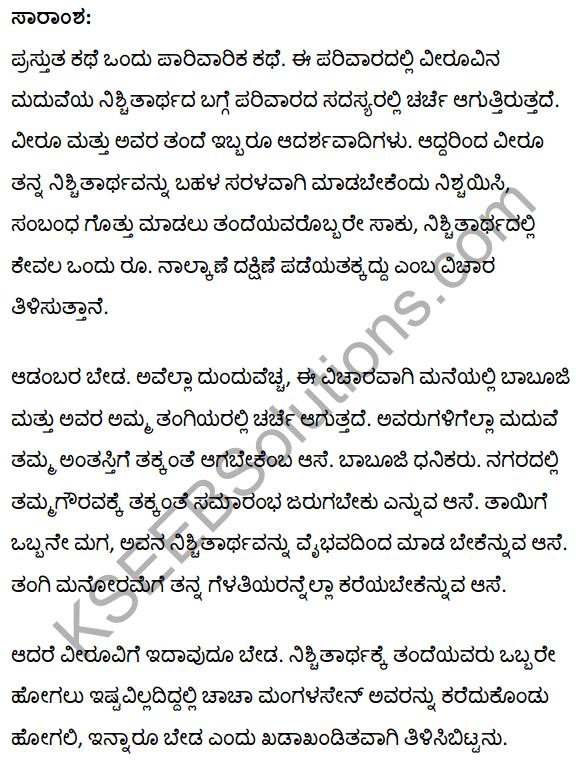 खून का रिश्ता Summary in Kannada 1
