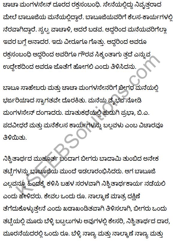 खून का रिश्ता Summary in Kannada 2
