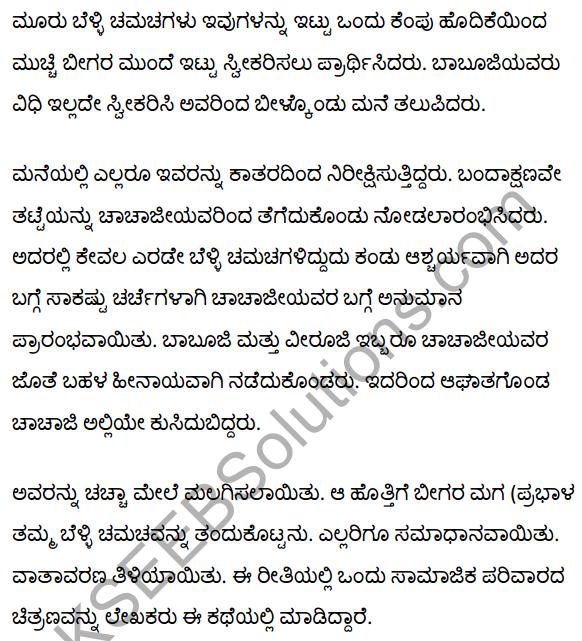 खून का रिश्ता Summary in Kannada 3