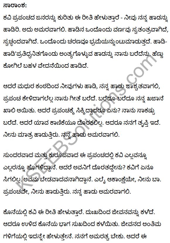 तुम गा दो, मेरा गान अमर हो जाए Summary in Kannada 1