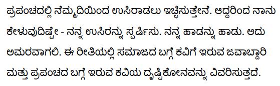 तुम गा दो, मेरा गान अमर हो जाए Summary in Kannada 2