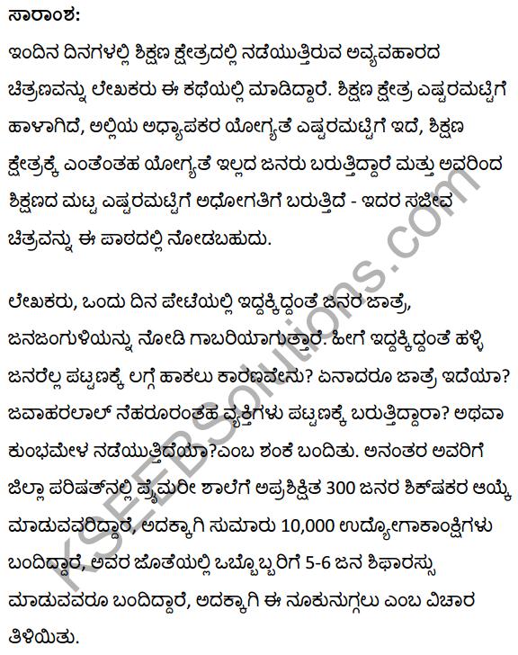 नालायक Summary in Kannada 1