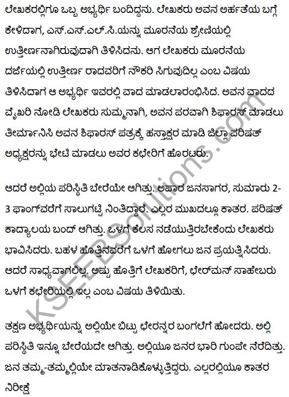 नालायक Summary in Kannada 2
