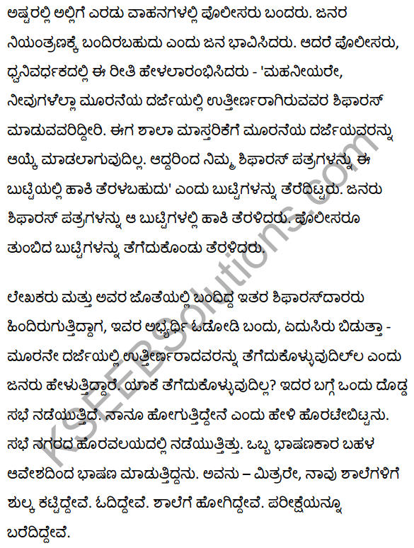 नालायक Summary in Kannada 3