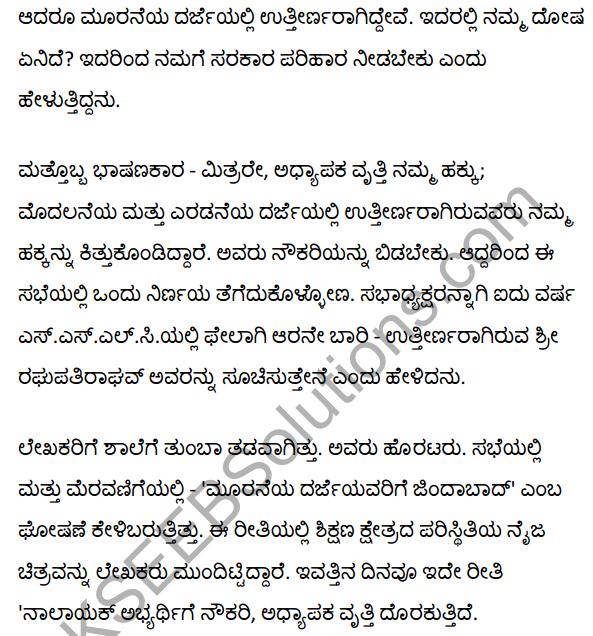 नालायक Summary in Kannada 4