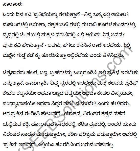 प्रतिभा का मूल बिन्दु Summary in Kannada