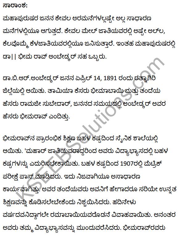 बाबासाहेब डॉ. अंबेडकर Summary in Kannada 1