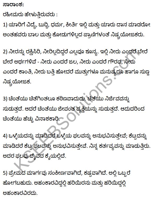 रहीम के दोहे Summary in Kannada 1