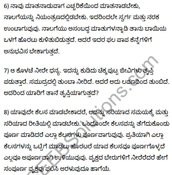 रहीम के दोहे Summary in Kannada 2