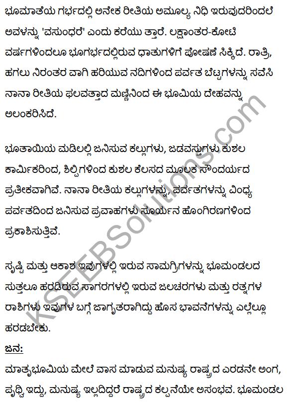 राष्ट्र का स्वरूप Summary in Kannada 2