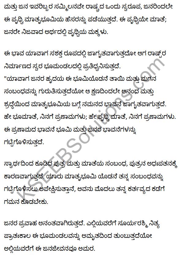 राष्ट्र का स्वरूप Summary in Kannada 3