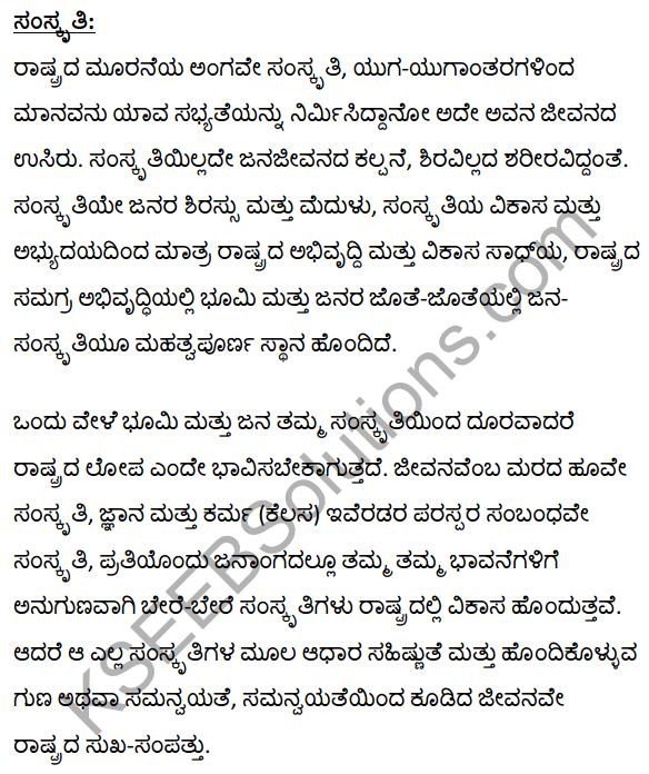राष्ट्र का स्वरूप Summary in Kannada 4