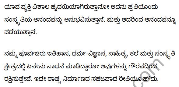राष्ट्र का स्वरूप Summary in Kannada 5