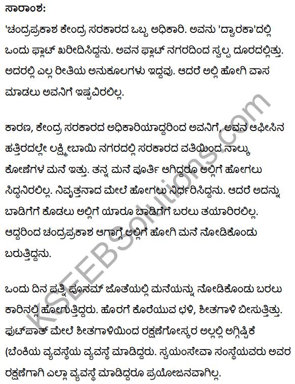 शीत लहर Summary in Kannada 1