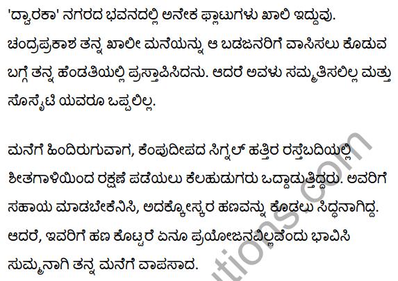 शीत लहर Summary in Kannada 2